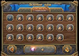 Королевская защита, карта уровней игры