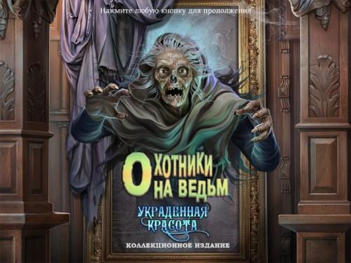 Охотники на ведьм: Украденная красота  - полная русская версия