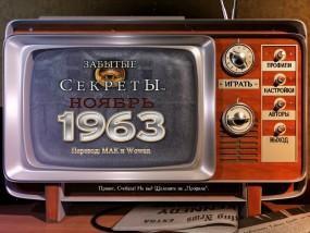 Забытые секреты™: Ноябрь 1963 / Lost Secrets™: November 1963
