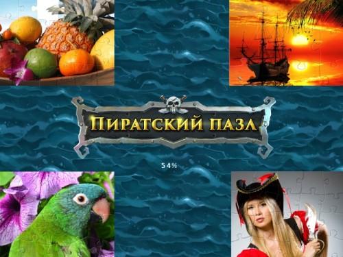Пиратский паззл / Pirate Jigsaw (2015/Rus) - полная русская версия