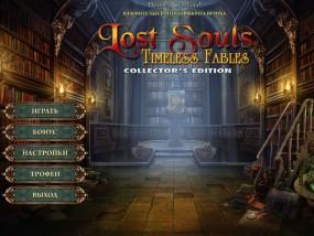 Похищенные души 2: Бесконечные истории / Lost Souls 2: Timeless Fables