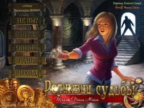 Реликвии судьбы: Тайны Пенни Мейси / Relics of Fate: A Penny Macey Mystery