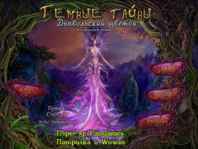 Темные тайны 4: Дьявольский цветок / Secrets of the Dark 4: The Flower of Shadow