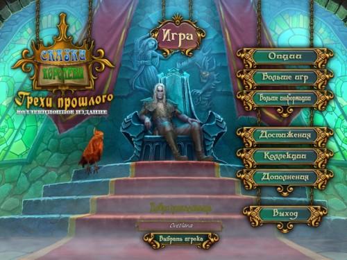 Сказки Королевы 2: Грехи Прошлого / Queen's Tales 2: Sins of the Past