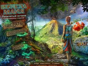 Пророчества Майя: Проклятый остров / Mayan Prophecies: Cursed Island
