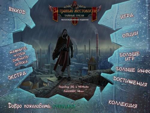 За гранью жестокости 6: Тайные грехи / Grim Facade 6: Hidden Sins