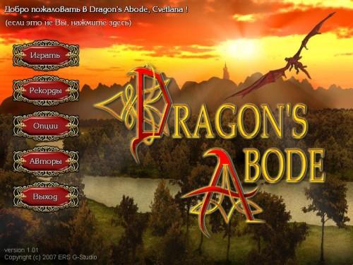 Обитель драконов / Dragon's Abode (2014/Rus) - полная русская версия