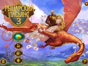 Рыцарский Пасьянс 3 / Knight Solitaire 3 (2015/Rus) - полная русская версия