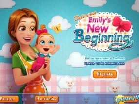 Delicious 10: Новое начало / Delicious 10: Emily's New Beginning