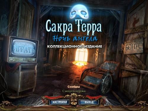 Сакра Терра: Ночь ангела / Sacra Terra: Angelic Night (2011/Rus) - коллекционное издание