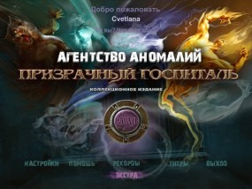Агентство Аномалий: Призрачный госпиталь / The Agency of Anomalies: Mystic Hospital