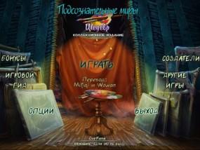 Подсознательные миры: Шедевр / Subliminal Realms: The Masterpiece (2015/Rus)
