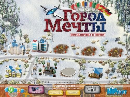 Город мечты: Командировка в Европу / Build-a-lot 3: Passport to Europe