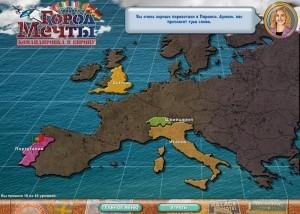 Город мечты: Командировка в Европу