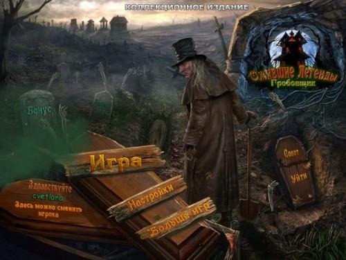 Ожившие легенды : Гробовщик / Haunted Legends 3: The Undertaker (2012/Rus) - полная русская версия