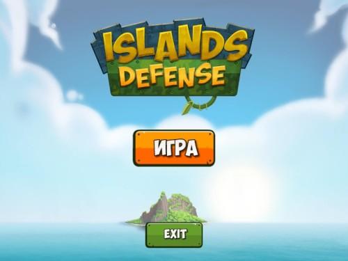 Защита островов / Islands Defense (2015/Rus) - полная русская версия