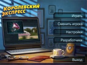 Королевский экспресс / Royal Express (2015/Rus) - полная русская версия