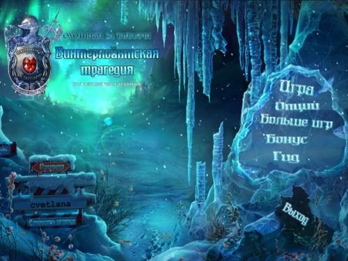 Охотники за тайнами 9: Винтерпойнтская трагедия