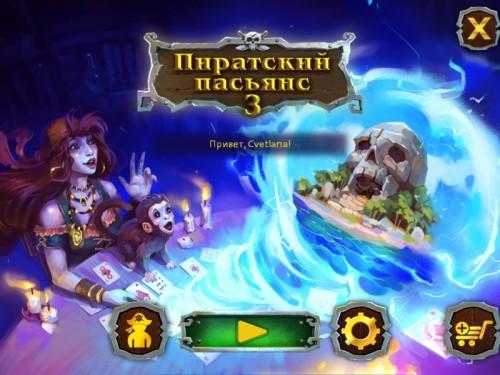 Пиратский пасьянс 3   (2015/Rus) - полная русская версия