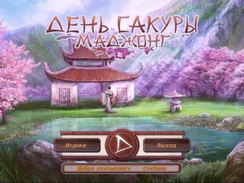 День Сакуры: Маджонг  (2015/Rus) - полная русская версия
