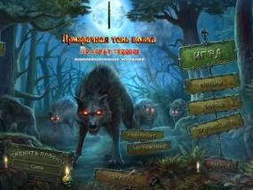 Призрачная тень волка 5: По следу террора / Shadow Wolf Mysteries 5: Tracks of Terror (2015/Rus) - коллекционное издание