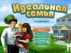 Идеальная семья / Virtual Families (2012/Rus) - полная русская версия