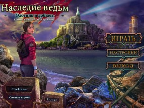 Наследие ведьм 3: Охотник и добыча / Witches Legacy 3: Hunter and the Hunted