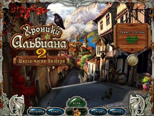 Хроники Альбиана 2. Школа магии Визбери / Chronicles of Albian 2: The Wizbury School of Magic (2013/Rus) - полная руссская версия