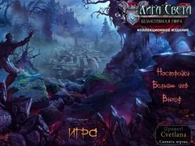 Лига Света 3: Безмолвная гора / League of Light 3: Silent Mountain (2015/Rus) - коллекционное издание