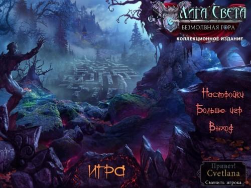 Лига Света 3: Безмолвная гора   - коллекционное издание