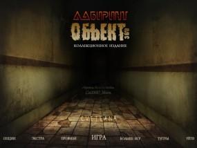 Лабиринт: Объект 360 / Maze: Subject 360 (2015/Rus) - коллекционное издание