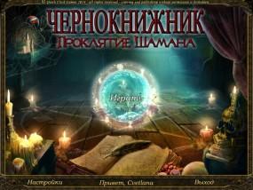 Чернокнижник: Проклятье шамана / Warlock: The Curse of the Shaman (2015/Rus) - официальная русская версия