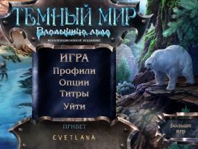 Темный мир 2: Владычица льда / Dark Realm 2: Princess of Ice (2015/Rus) - коллекционное издание
