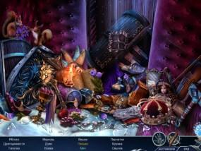Темный мир 2: Владычица льда, поиск предметов