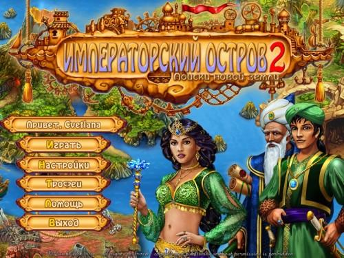 Императорский остров 2: Поиски новой земли -  полная русская версия