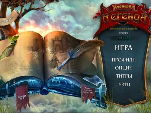 Несказки 4: Легенда / Nevertales 4: Legends (2015/Rus) - коллекционное издание