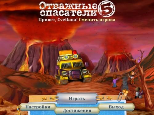 Отважные спасатели 5  - полная русская версия