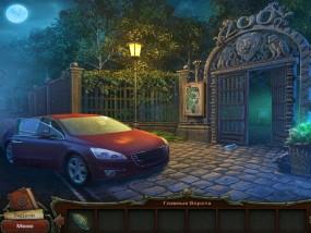 Эшли Кларк 2: Секреты Древнего Храма, красная машина у ворот