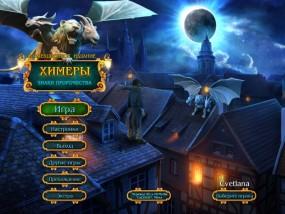 Химеры 2: Знаки пророчества / Chimeras 2: The Signs of Prophecy (2015/Rus) - коллекционное издание