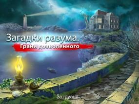 Загадки разума: Грани дозволенного / Dark Asylum: Mystery Adventure (2015/Rus) - полная русская версия