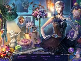 Темные измерения 6: Пируэты Теней, сцена поиска предметов, балерина, черная балетная пачка