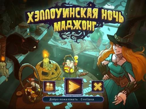 Хэллоуинская ночь: Маджонг - полная русская версия