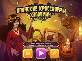 Японские кроссворды: Хэллоуин / Halloween Riddles Mysterious Griddlers (2015/Rus) - полная русская версия