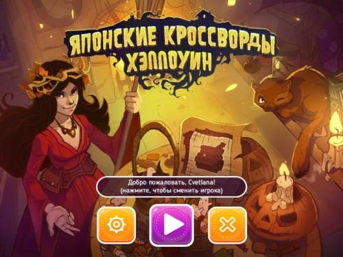 Японские кроссворды: Хэллоуин  - полная русская версия