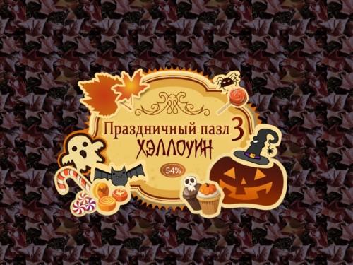 Праздничный Паззл: Хэллоуин 3 / Holiday Jigsaw Halloween 3 (2015/Rus) - полная русская версия