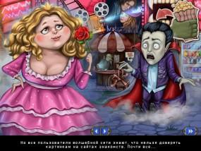 Невероятный Дракула: Погоня за любовью, избранница дракулы