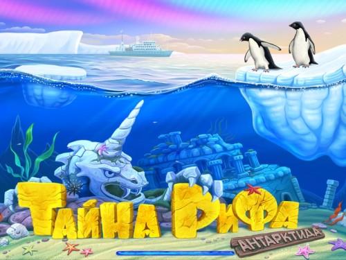 Тайна Рифа 3: Антарктида  - полная русская версия