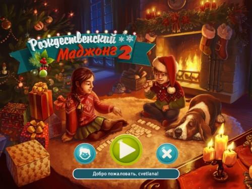 Рождественский Маджонг 2 - полная русская версия