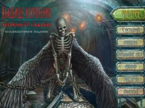 Кладбище искупления 7: Хронометр Судьбы / Redemption Cemetery 7: Clock of Fate (2015/Rus) - коллекционное издание