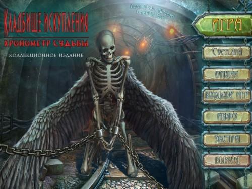 Кладбище искупления 7: Хронометр Судьбы  - коллекционное издание
